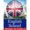 """Английский бровары,  курсы иностранных языков """"English School"""",  переводы"""