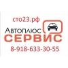 """Автосервис """"Автоплюс"""" г. Краснодар."""