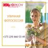 Профессиональный свадебный фотограф в Минске и по Беларуси.