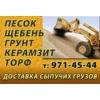 Щебень,  песок,  керамзит,  грунт,  вывоз мусора:  97I-Ч5-ЧЧ.